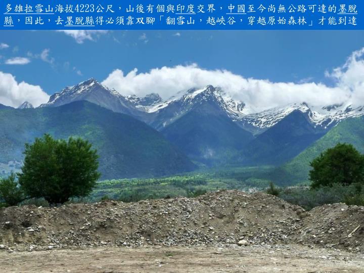 多雄拉雪山
