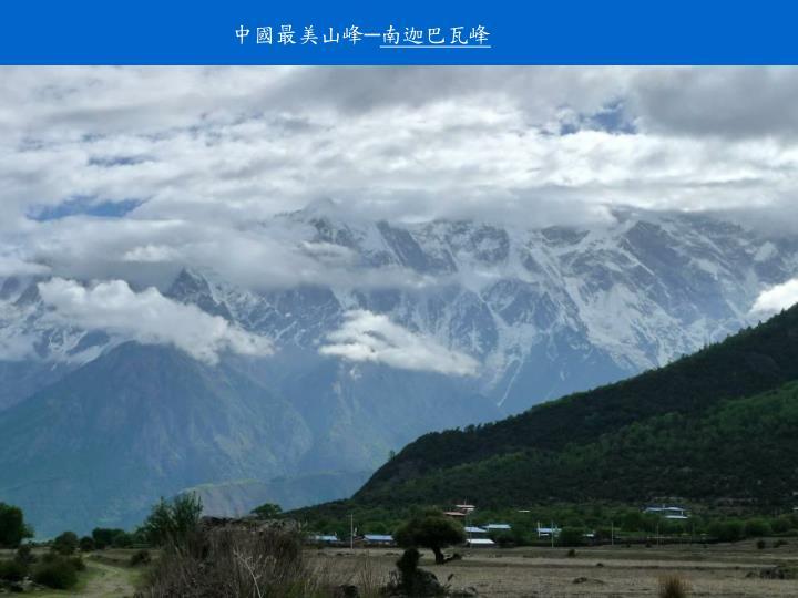中國最美山峰─