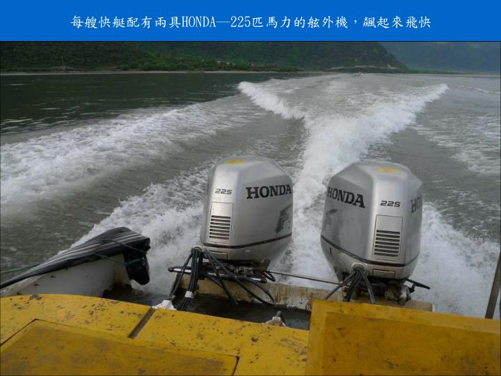每艘快艇配有兩具