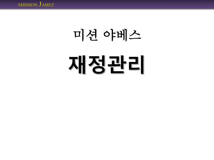 미션 야베스