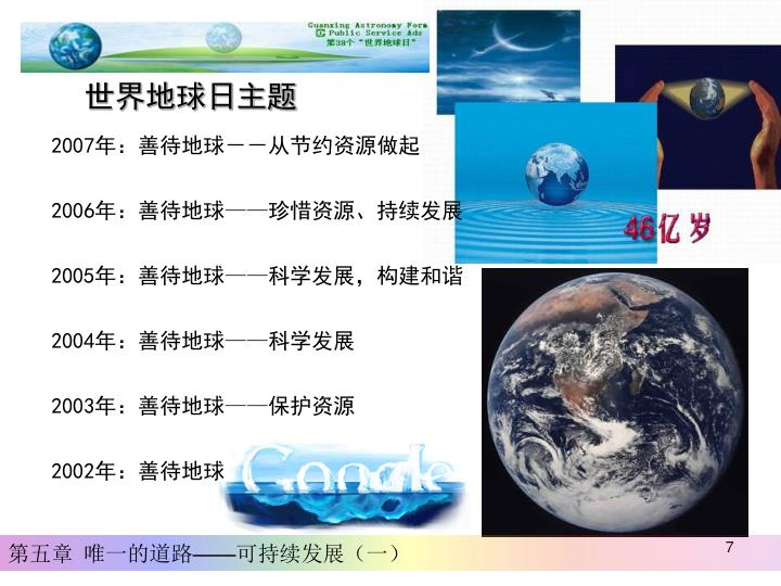 世界地球日主题