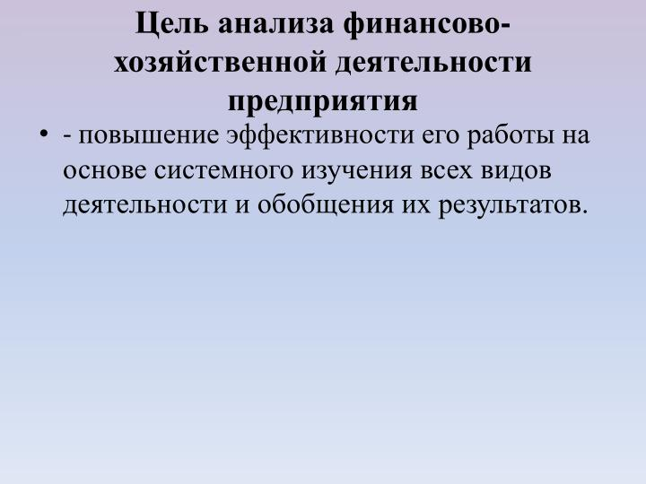 Цель анализа финансово-хозяйственной деятельности предприятия
