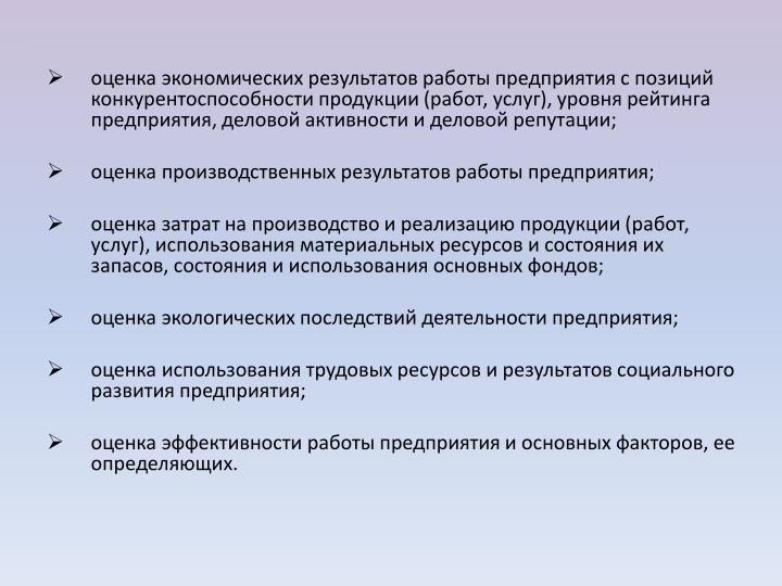 оценка экономических результатов работы предприятия с позиций конкурентоспособности продукции (работ, услуг), уровня рейтинга предприятия, деловой активности и деловой репутации;
