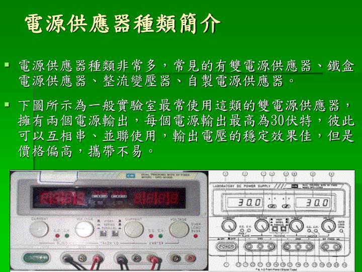 電源供應器種類簡介