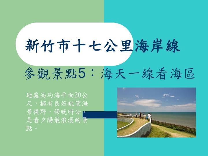 新竹市十七公里海岸線