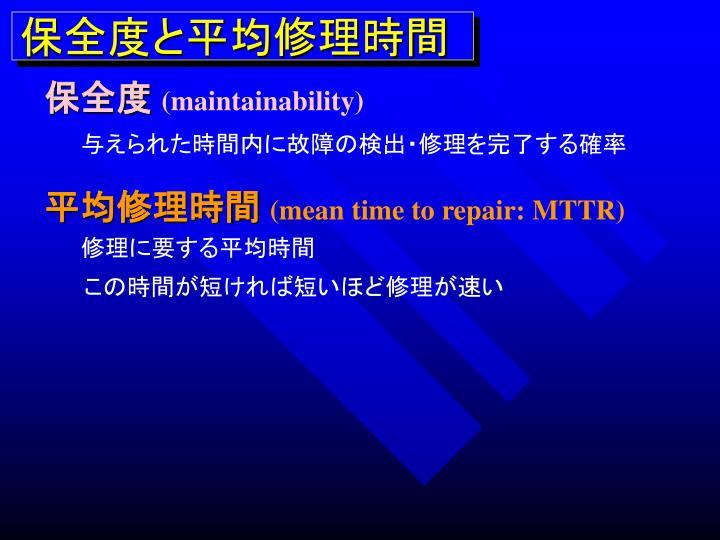 保全度と平均修理時間