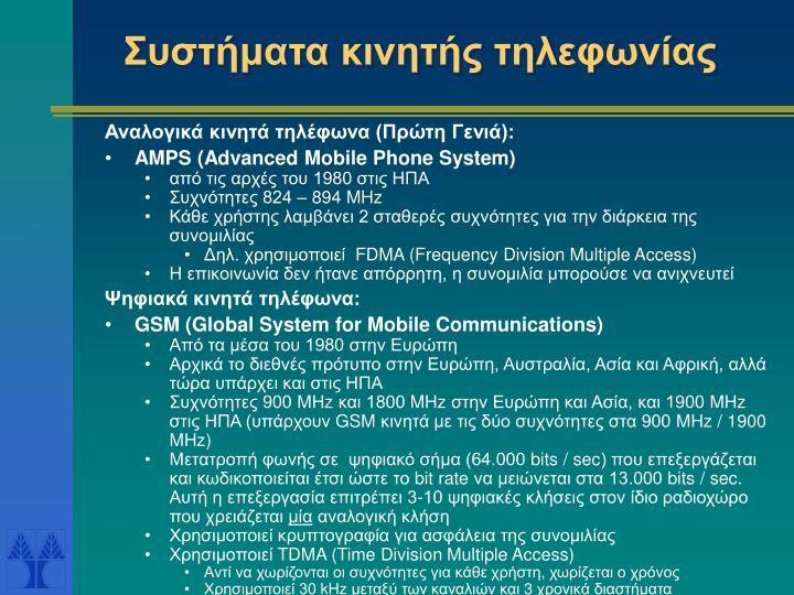 Συστήματα κινητής τηλεφωνίας