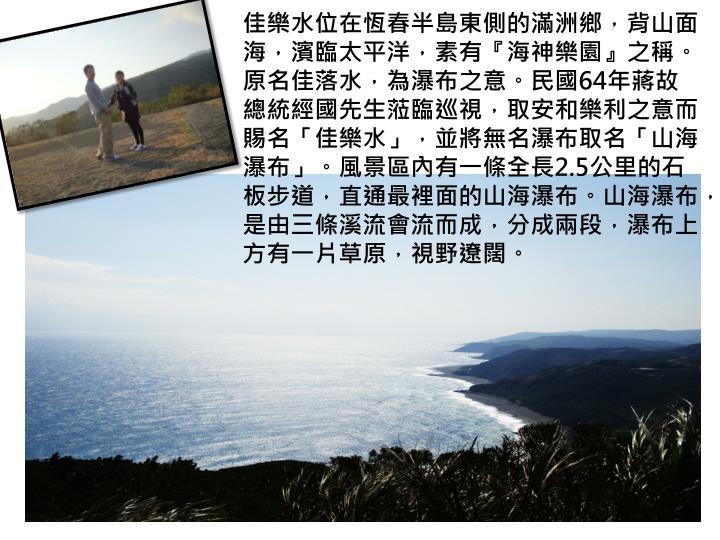 佳樂水位在恆春半島東側的滿洲鄉,背山面海,濱臨太平洋,素有