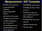 measurement kpi template