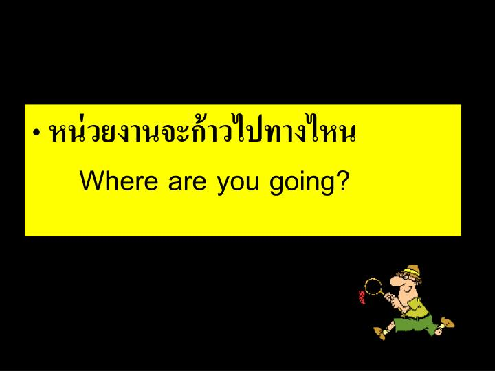 หน่วยงานจะก้าวไปทางไหน