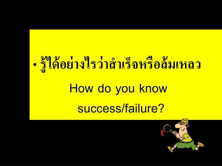 รู้ได้อย่างไรว่าสำเร็จหรือล้มเหลว