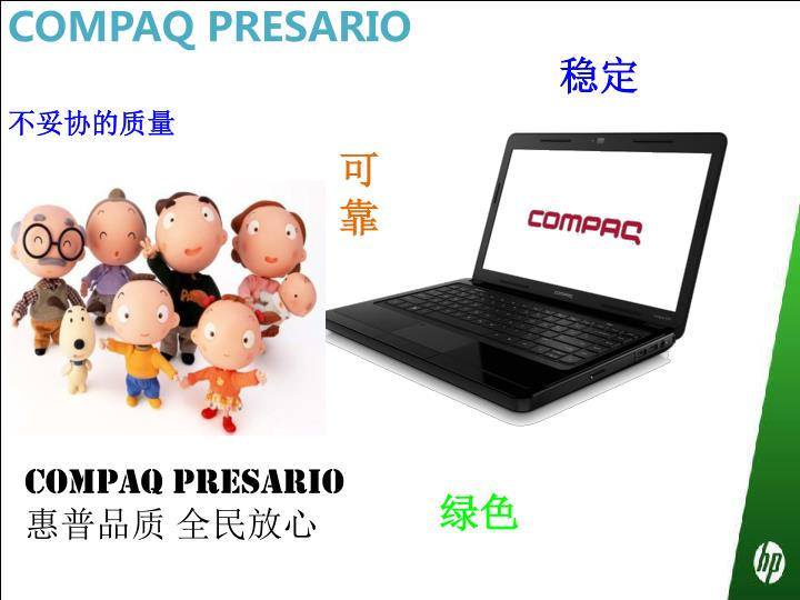 COMPAQ PRESARIO