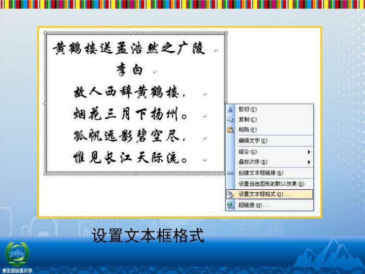 设置文本框格式
