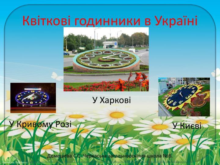 Квіткові годинники в Україні