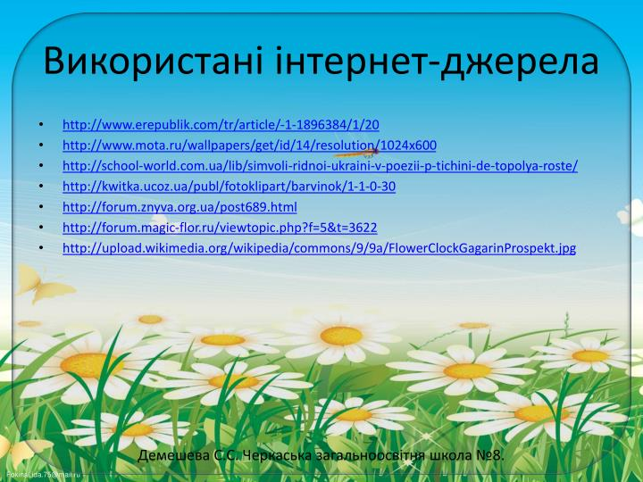 Використані інтернет-джерела