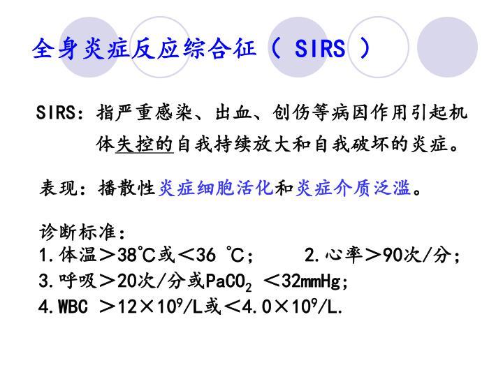 全身炎症反应综合征(