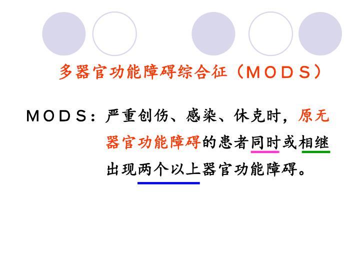 多器官功能障碍综合征(MODS)