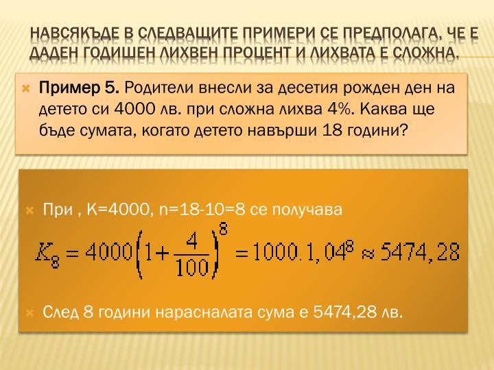 Навсякъде в следващите примери се предполага, че е даден годишен лихвен процент и лихвата е сложна.