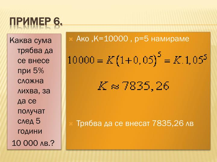 Пример 6.