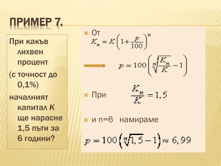 Пример 7.