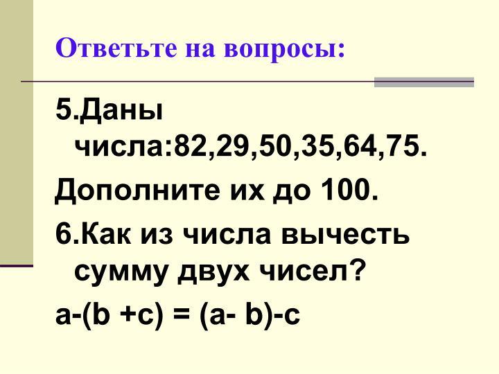 Ответьте на вопросы: