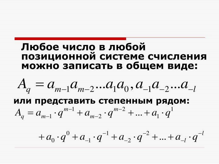 Любое число в любой позиционной системе счисления можно записать в общем виде: