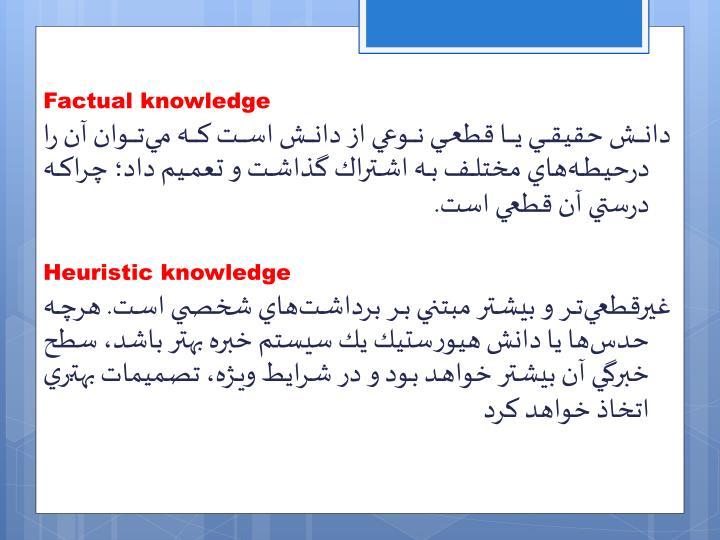 Factual knowledge