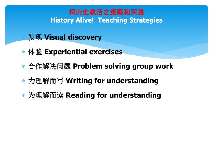 将历史教活之策略和实践