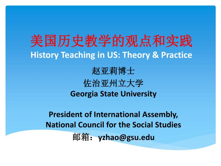 History teaching in us theory practice