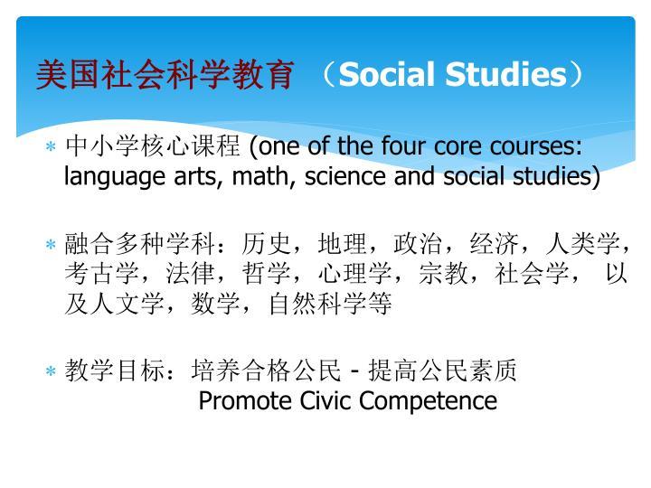 美国社会科学教育