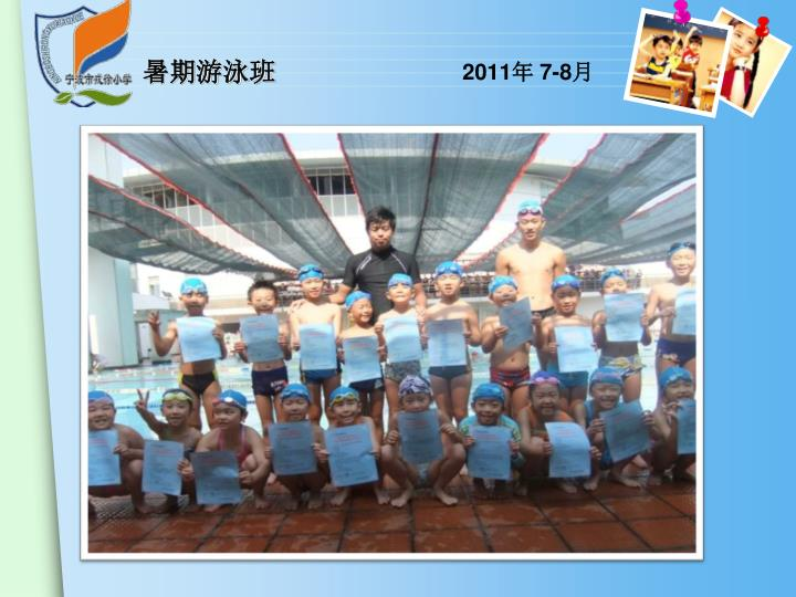 暑期游泳班