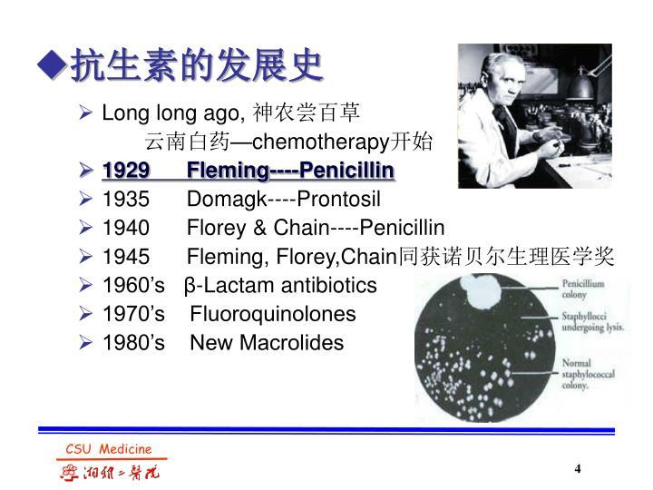 抗生素的发展史