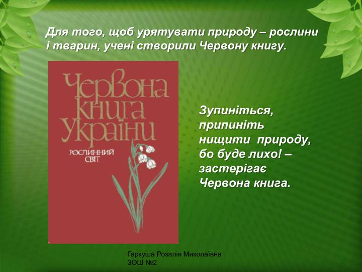 Для того, щоб урятувати природу – рослини і тварин, учені створили Червону книгу.