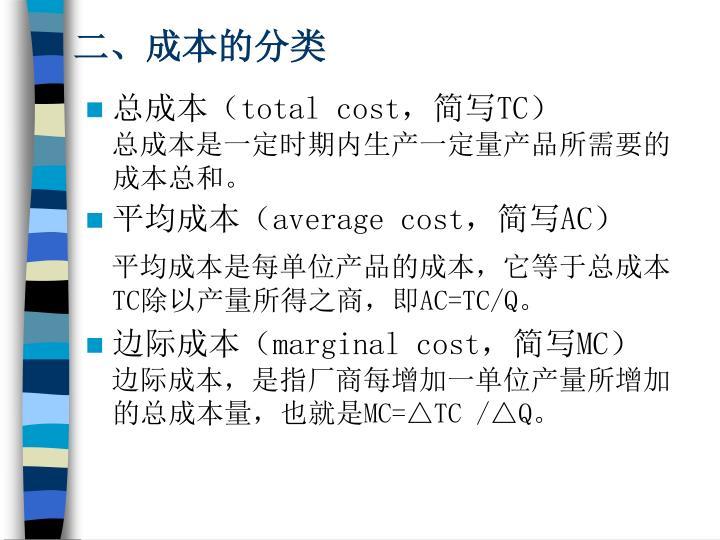 二、成本的分类