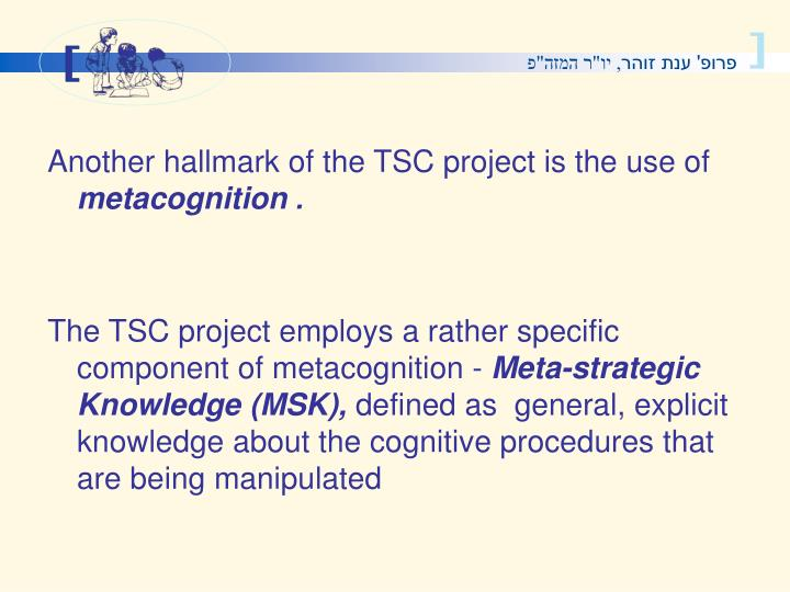 Another hallmark of the TSC project is the use of