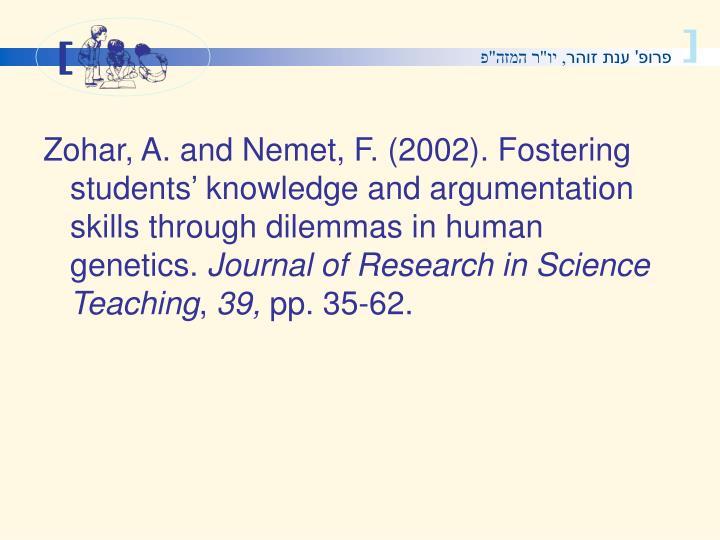 Zohar, A. and Nemet, F. (2002). Fostering students knowledge and argumentation skills through dilemmas in human genetics.
