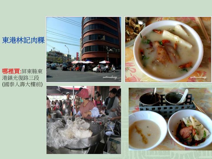 東港林記肉粿