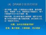 4 dram