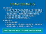 dram sram