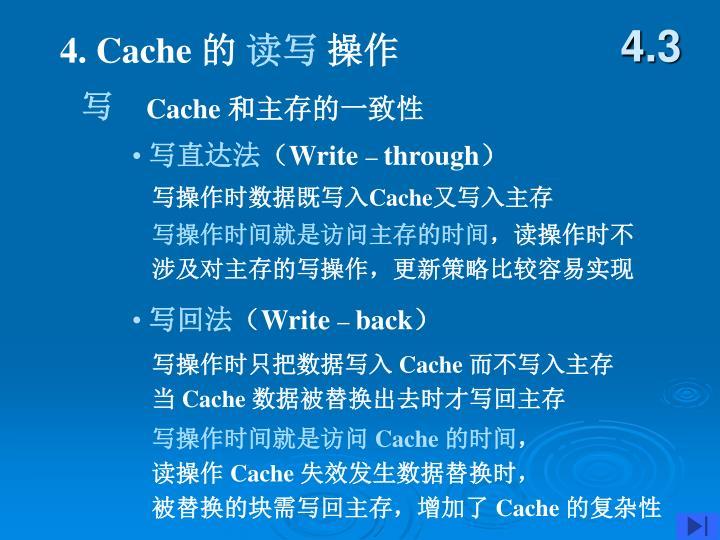 4. Cache