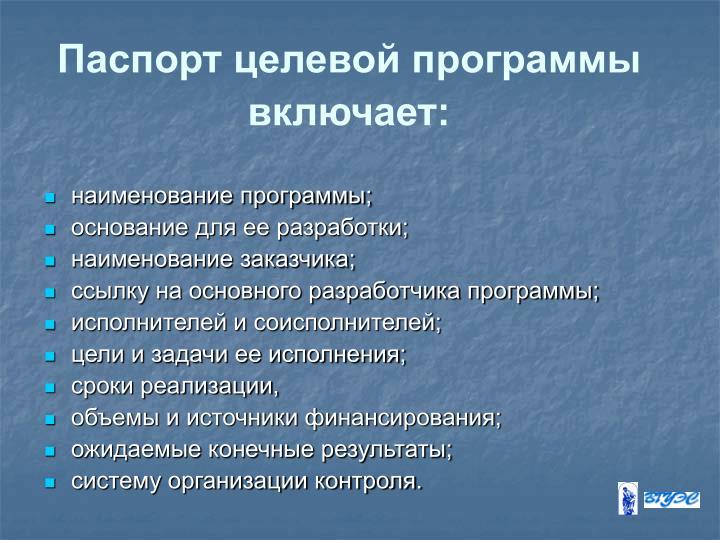 Паспорт целевой программы включает: