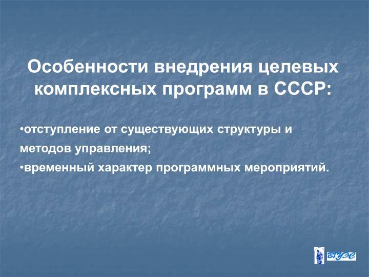 Особенности внедрения целевых комплексных программ в СССР: