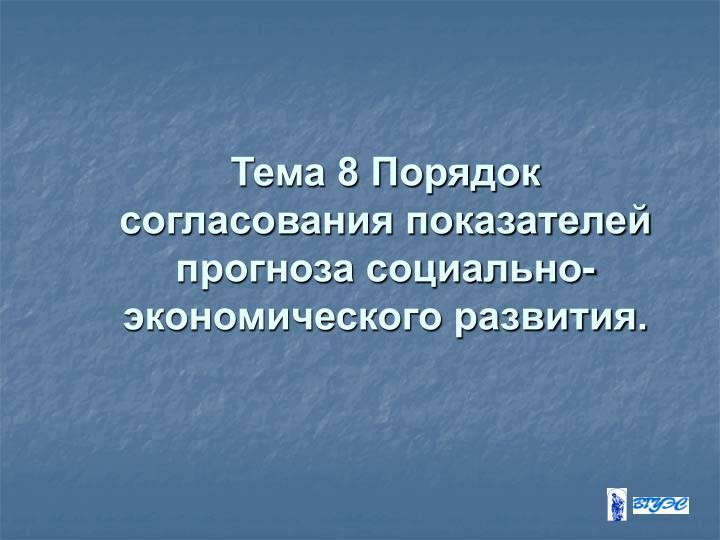8     - .