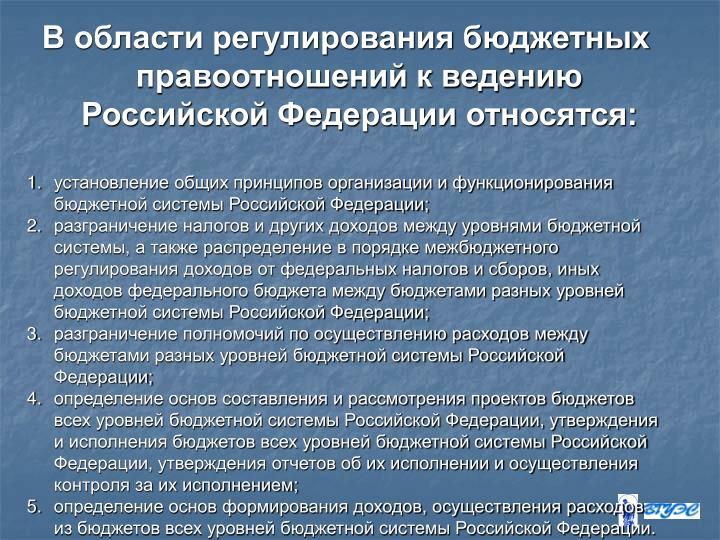 В области регулирования бюджетных правоотношений к ведению Российской Федерации относятся: