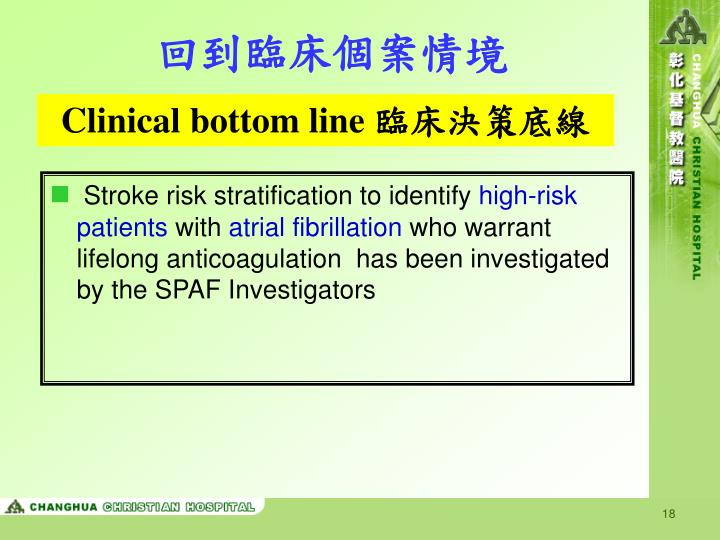 Clinical bottom line