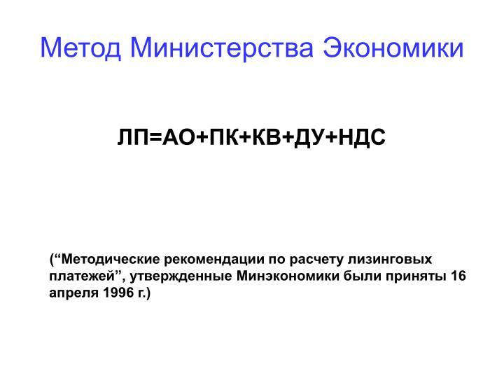 Метод Министерства Экономики
