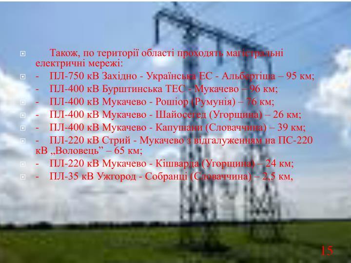 Також, по території області проходять магістральні електричні мережі: