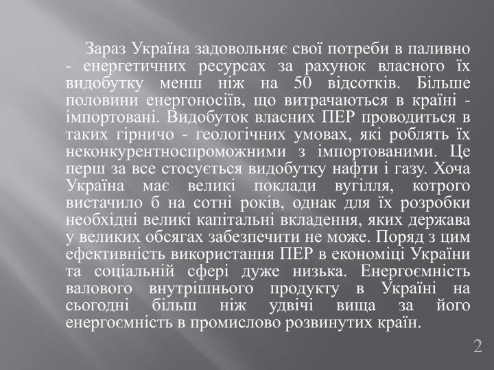 Зараз Україна задовольняє свої потреби в