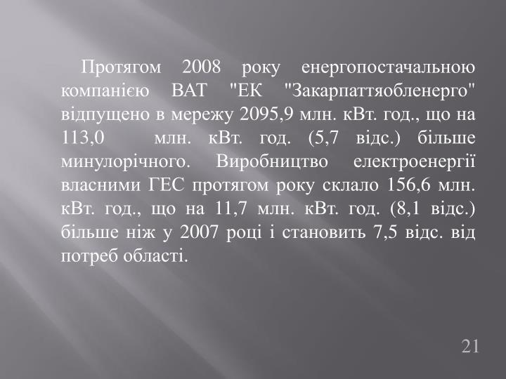 """Протягом 2008 року енергопостачальною компанією ВАТ """"ЕК """"Закарпаттяобленерго"""