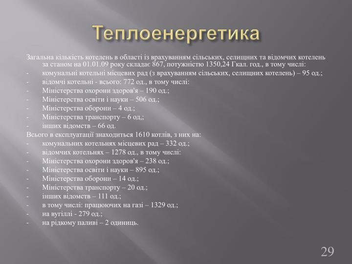 Теплоенергетика